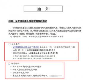 最新!关于韩国延长再入国许可期限的通知!